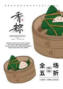 五月五中国端午海报设计