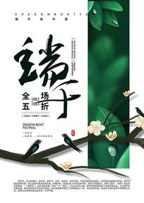 五月五中国端午节海报设计