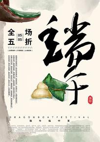 五月五中国端午宣传广告模板