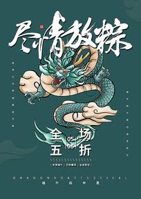 五月五中国端午宣传广告设计