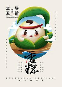 五月五中国端午宣传海报