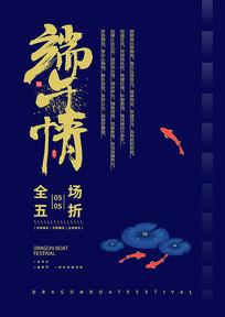 五月五中国端午宣传海报设计