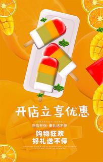 鲜榨果汁新店海报设计