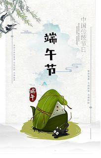 小清新端午节海报设计