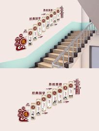 校园经典国学楼梯走廊文化墙