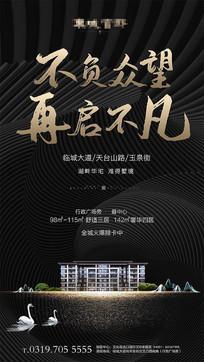 新中式湖景别墅洋房开盘海报