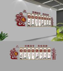 新中式经典国学校园文化墙