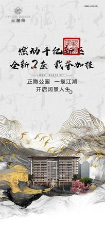 新中式山居别墅山水提案海报
