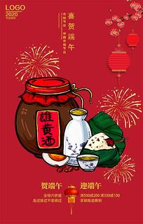 喜庆端午节节日海报设计