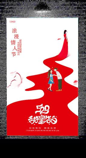 原创520情人节海报设计