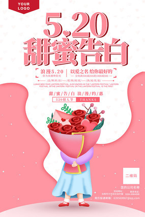 原创520甜蜜告白海报