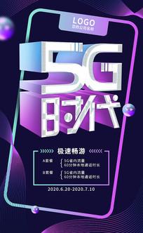 原创5G渐变创意海报