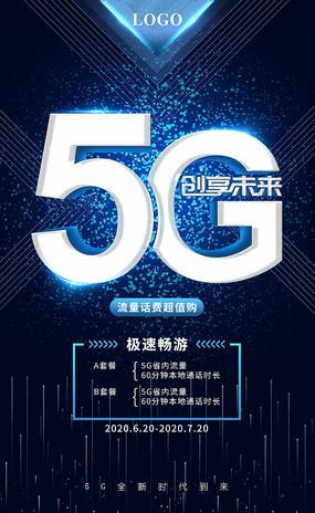 原创5G科技感蓝色海报