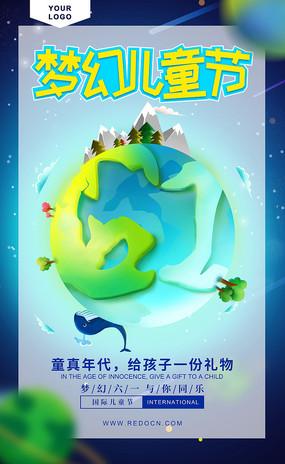 原创梦幻儿童节海报