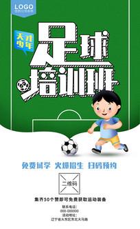 原创手绘足球培训海报