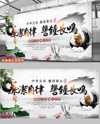 中国风廉洁展板设计