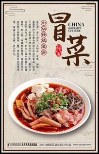 中国风特色美食四川冒菜海报