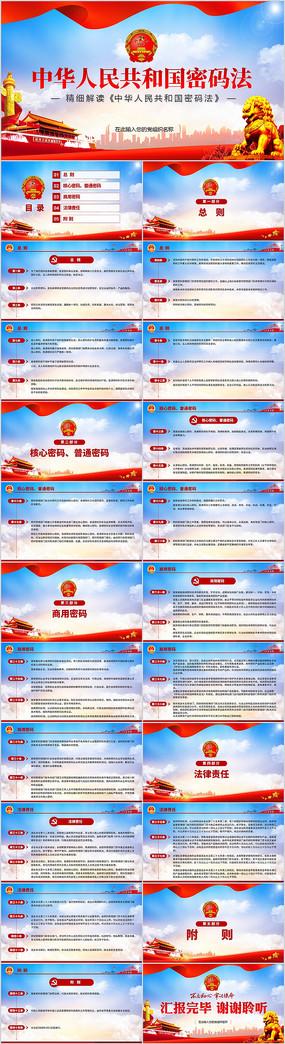 中华人民共和国密码法学习解读PPT