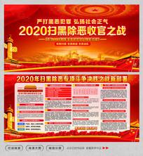 2020年扫黑除恶收官之战宣传展板
