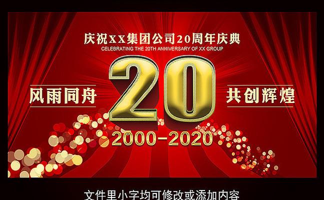 20周年庆舞台红色喜庆背景板设计