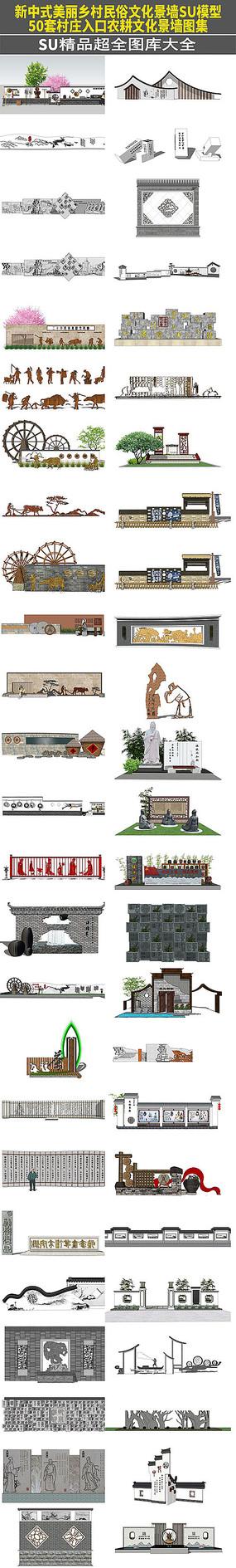 50套新中式美丽乡村民俗文化景墙SU图集