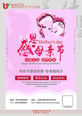 创意大气温馨母亲节促销海报