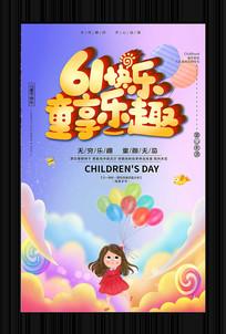 创意童享乐趣儿童节宣传海报