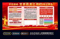 党务公开宣传栏设计