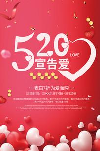 大气时尚520情人节海报设计