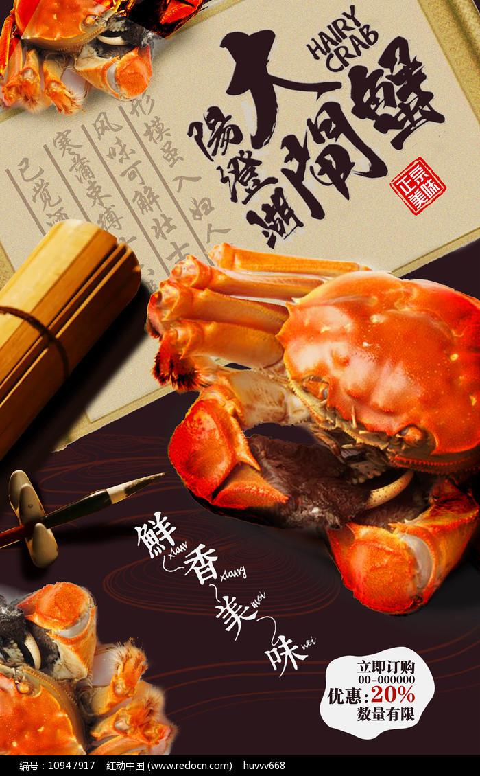 大闸蟹促销海报设计图片