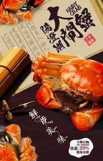 大闸蟹促销海报设计
