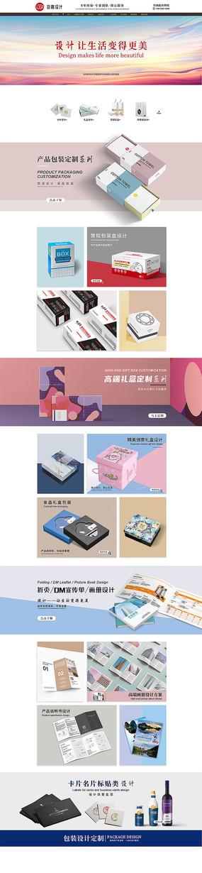 电商阿里淘宝京东店铺首页设计