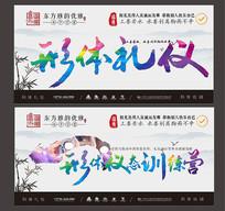 东方雅韵形体礼仪优雅女子学堂海报