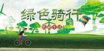 高端大气绿色绿色骑行宣传海报