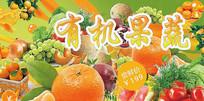 高端大气绿色有机果蔬宣传海报