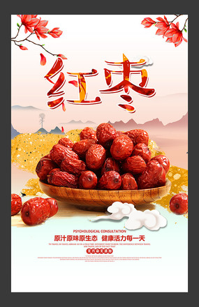 红枣干货宣传海报设计