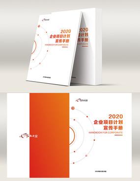 简约企业宣传册封面