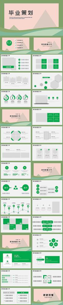 绿色清新毕业策划PPT模板