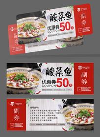 美食餐饮酸菜鱼代金券优惠券