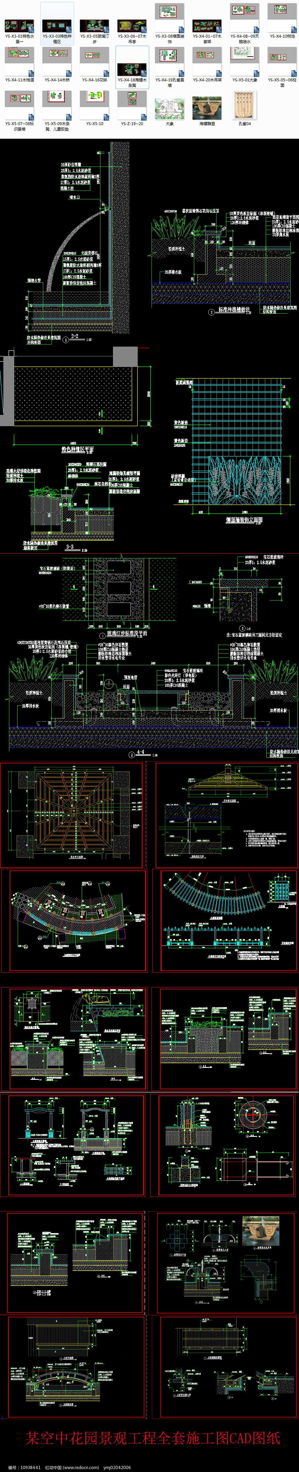 某空中花园景观工程全套施工图CAD图纸图片
