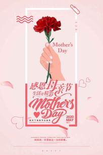 母亲节粉色唯美浪漫海报模板