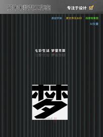 七彩生活梦里芳菲字体设计