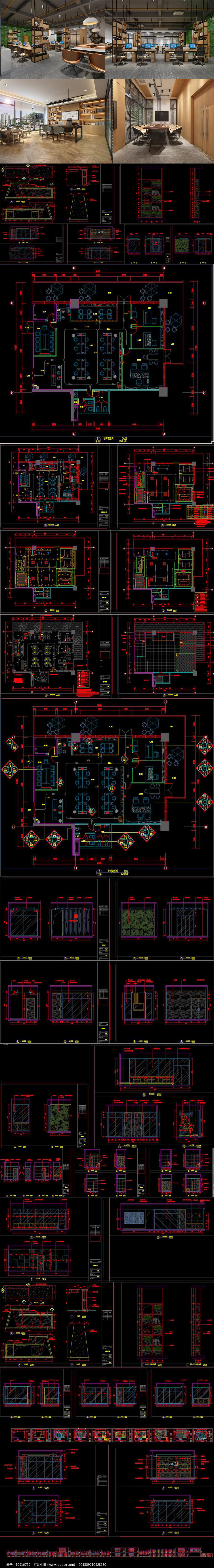 全套时尚办公空间CAD施工图 效果图图片