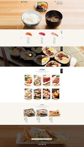 日本料理网站主页