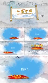 水墨大气卷轴中国风图文展示宣传AE模版