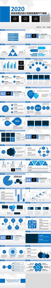 完整框架总结计划商务通用PPT模板