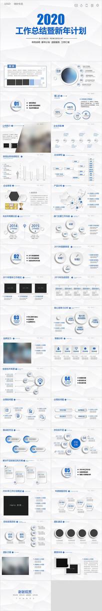 微立体蓝色商务工作总结暨新年计划PPT