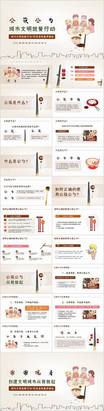 原创公筷公勺创建文明就餐卫生健康ppt