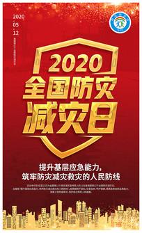 2020全国防灾减灾日宣传展板
