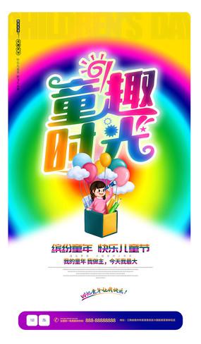 炫彩卡通创意六一儿童节宣传海报设计